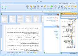 نرم افزار بایگانی سند (آرشیو اسناد