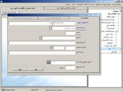 سیستم نرم افزار تعمیر ونگهداری pm - تهران