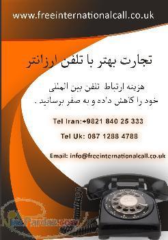 رایگان کردن ارتباطات تلفنی