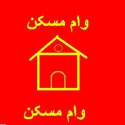 آپارتمان و خانه در اصفهان با وام مسکن - اصفهان