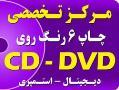 چاپ سی دی چاپ cd چاپ cd  - تهران