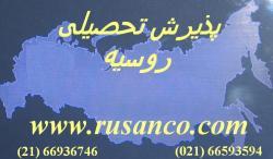 پذیرش تحصیلی روسیه  - تهران