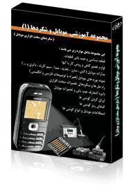 آموزش تصویری تعمیرات سخت افزاری موبایل