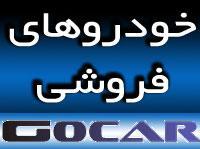 نیازمندیها خرید و فروش خودرو  - تهران