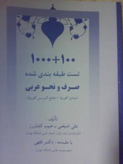 کتاب تست طبقه بندی شده صرف و نحو عربی