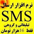 نرم افزار ارسال sms تبلیغاتی وگروهی  - تهران