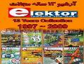 آرشیو 14 ساله مجله elektor