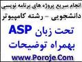 پروژه asp ای اس پی