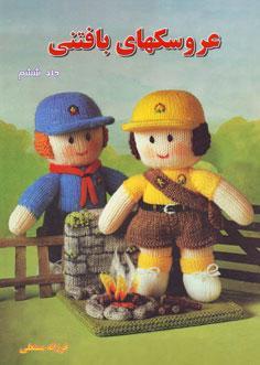 کتاب عروسکهای بافتنی جلد ششم
