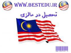 تحصیل در مالزی study in malaysia کارشناس