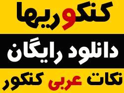 دانلود رایگان جزوه عربی کنکور نکات عربی