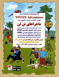 مجموعه کتابهای فارسی و انگلیسی تن تن