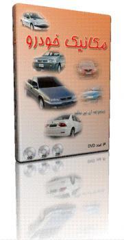 مجموعه بی نظیر آموزشی تعمیر انواع خودرو