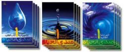 کتاب آموزش عربی صدی الحیات (صدی الحیاة - تهران