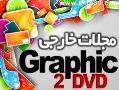 مجلات خارجی گرافیک 2d   3d  - تهران