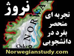 تحصیل رایگان همراه کار در نروژ اروپا - تهران