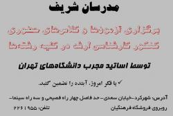 مدرسان شریف  شهرکرد