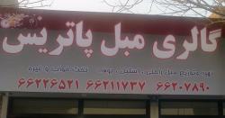نمایشگاه مبلمان منزل - تهران
