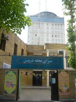 سرای محله دروس - تهران