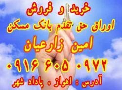 خریدوفروش اوراق بانک مسکن خوزستان اهواز