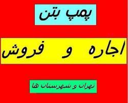 پمپ بتن اجاره پمپ بتن و فروش پمپ بتن - تهران