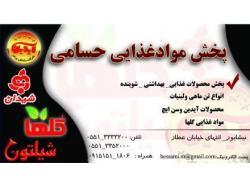 مرکز پخش مواد غذایی حسامی - تهران