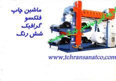 دستگاه تولید ودوخت وبرش وچاپ نایلون - تهران