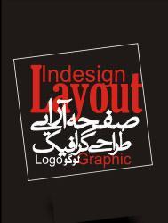 صفحه آرایی و گرافیک نشریات و کتاب و - تهران