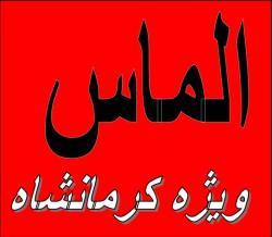 آنتن الماس مخصوص کرمانشاه و حومه  - كرمانشاه