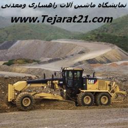 فروش گریدر  - اصفهان