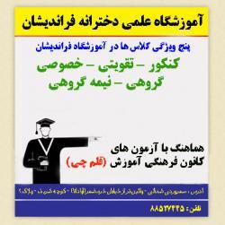 آموزشگاه علمی دخترانه فراندیشان - تهران