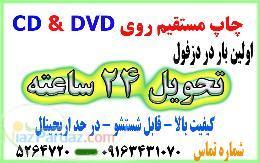 چاپ دیجیتال روی CD و DVD
