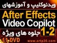 آموزشvideocopilot 1 2 after effectsجدید  - تهران