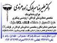 جراح و متخصص دندانپزشکی کودکان  - اصفهان