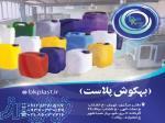 تولید گالن پلاستیکی 20 18 15 10 5 4 3 2 1 لیتری