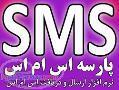 نرم افزار SMS
