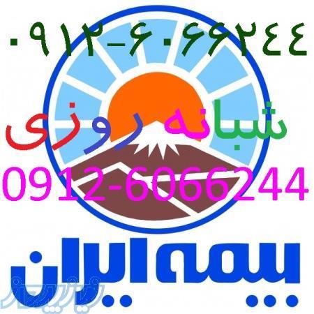 صدور 24 ساعته(شبانه روزی) بیمه با حداکثر تخفیف!!!