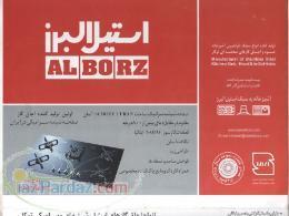 فروش گازهای توکار اخوان و البرز