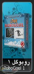 روبوگل( ربات فوتبالیست)