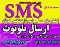دستگاه ارسال بلوتوث دستگاه ارسال SMS سیستم