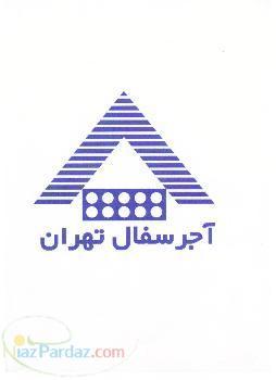 فروش آجر سفال - کارخانه آجر سفال تهران شرکت