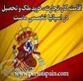 تحصیل در اسپانیا اقامت اسپانیا