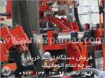 فروش دستگاه تولید خرپای تیرچه تمام اتوماتیک 09121341092