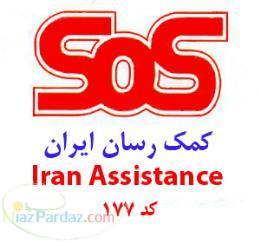بیمه درمان تکمیلی - خدمات کمک رسان ایران SOS