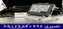 فروش استثنایی دستگاه عیب یاب دیاگ