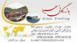 صادرات واردات ترانزيت و ترخيص كالا در مرز باشماق