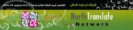 شبکه ترجمه شمال (www northtranslate com)