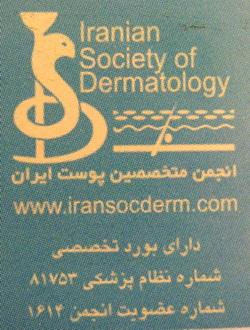 متخصص پوست مو لیزر و زیبائی