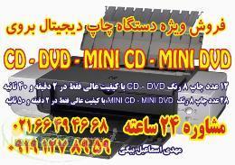 66494668 دستگاه چاپ سی دی و دی وی دی ( CD -DVD )