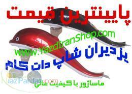فروش ماساژور دلفيني و انواع ماساژور